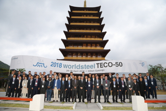 POSCO holds 50st TECO conventions to share unique technology with global leading steel company