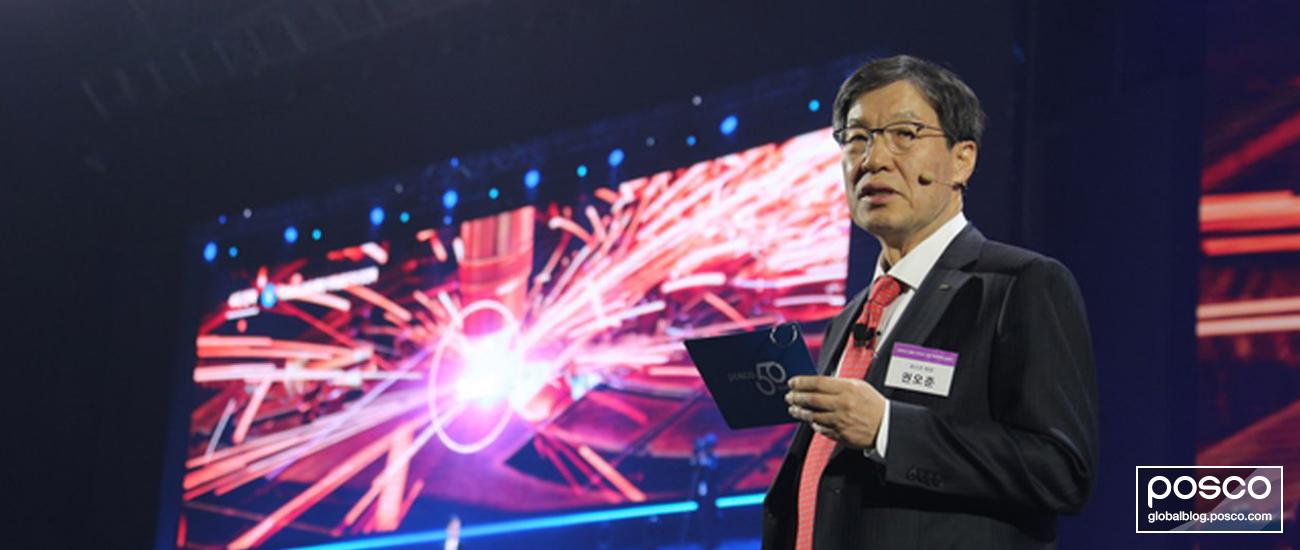POSCO 50th anniversary CEO