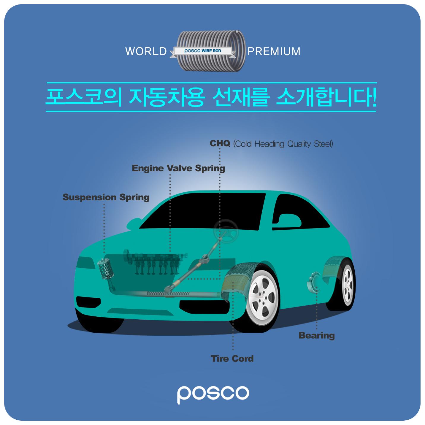 world premium 포스코의 자동차용 선재를 소개합니다 CHQ(Cold Heading Quality Steel) Engine Valve Spring Suspension Spring Bearing Tire Cord posco
