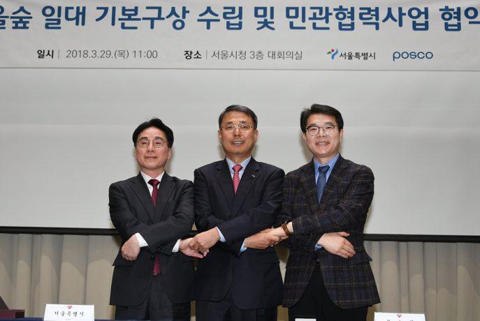 'Established Creativity hall in Seoul Forest서