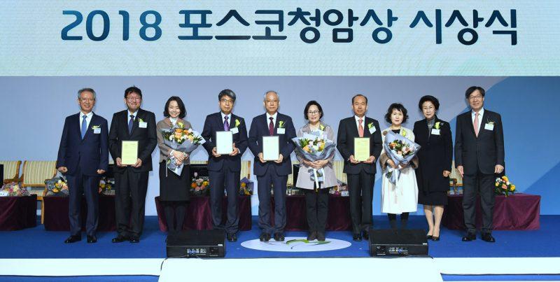 손영우 교수 등 4명 2018년 포스코청암상 수상.