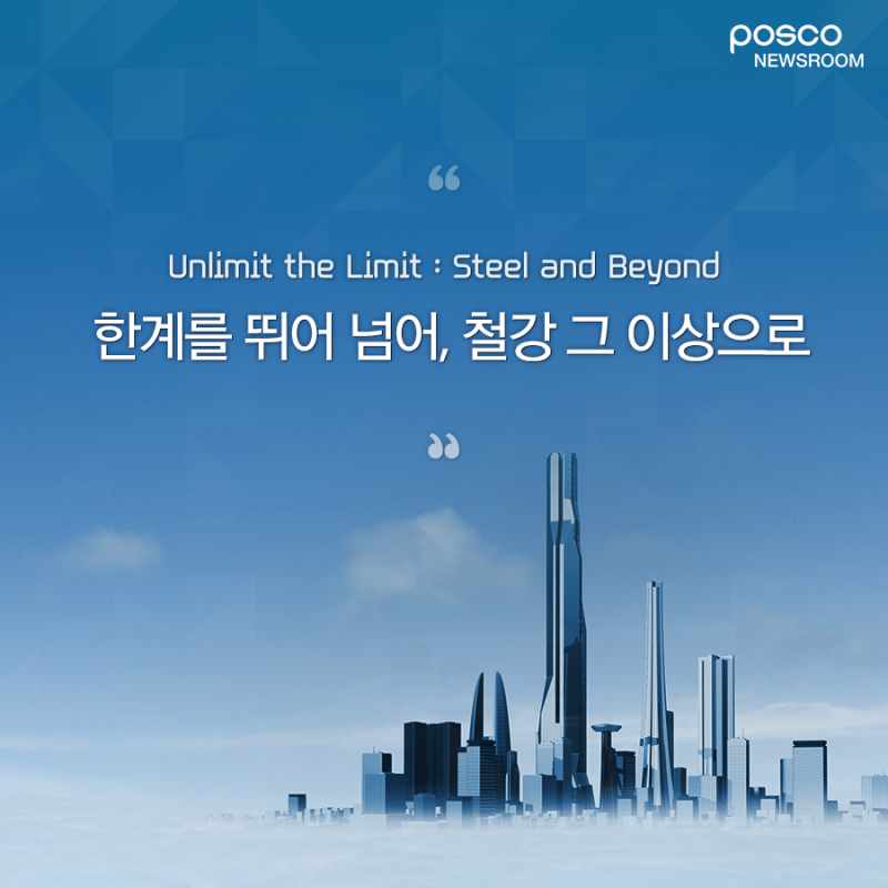 "posco newsroom ""unlimit the limit : steel and beyond한계를 뛰어넘어,철강 그이상으로"""