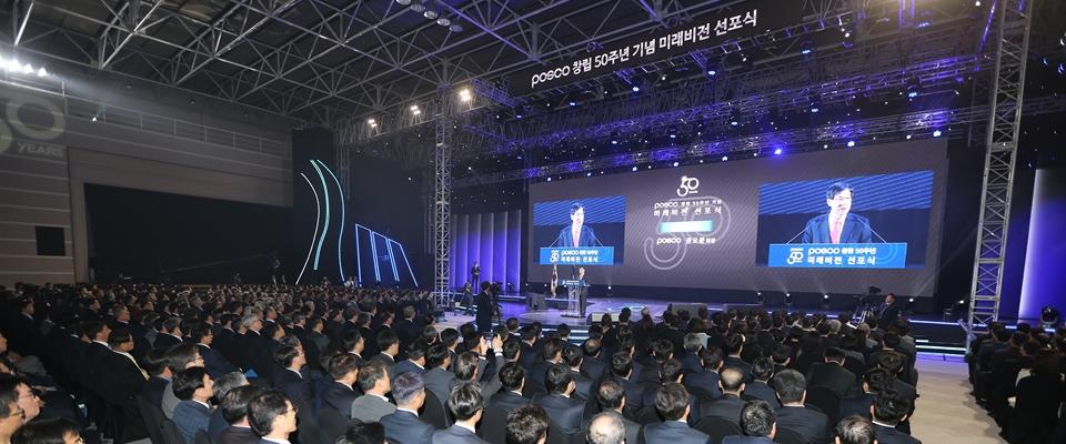 posco 창립 50주년 기념 미래비전 선포식
