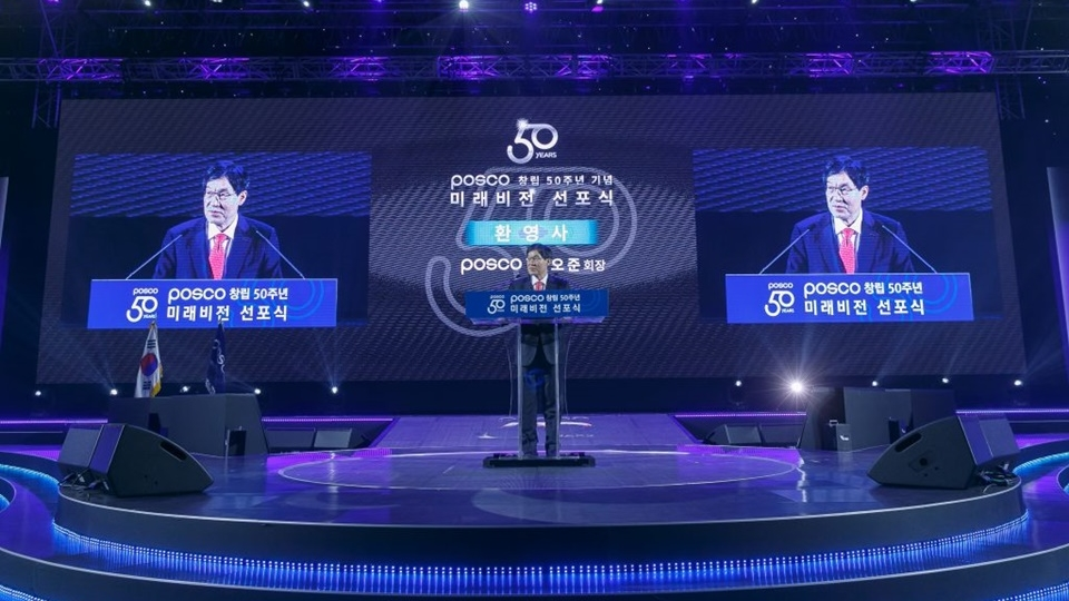 포스코 미래비전 선포식 권오준 회장 환영사