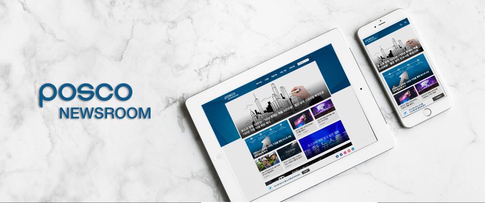 posco newsroom 아이패드랑 아이폰에도 posco newsroom이 열려있다.