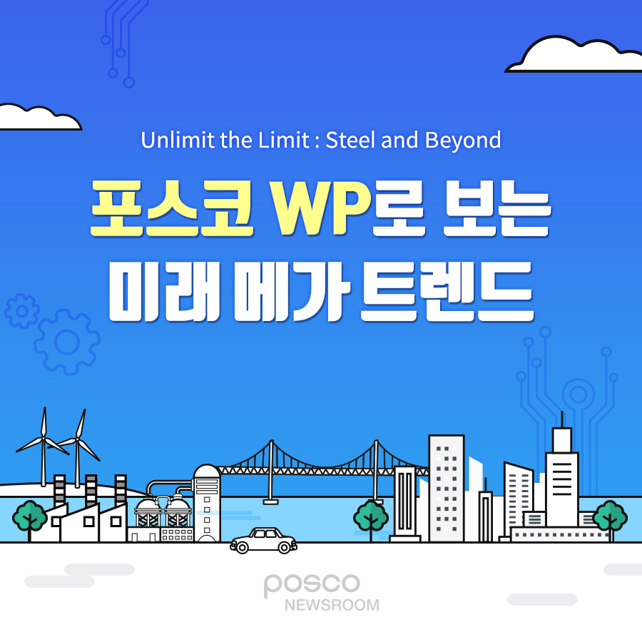 unlimit the limit : steel and be yond 포스코 wp로 보는 미래 메가 트렌드 posco newsroom