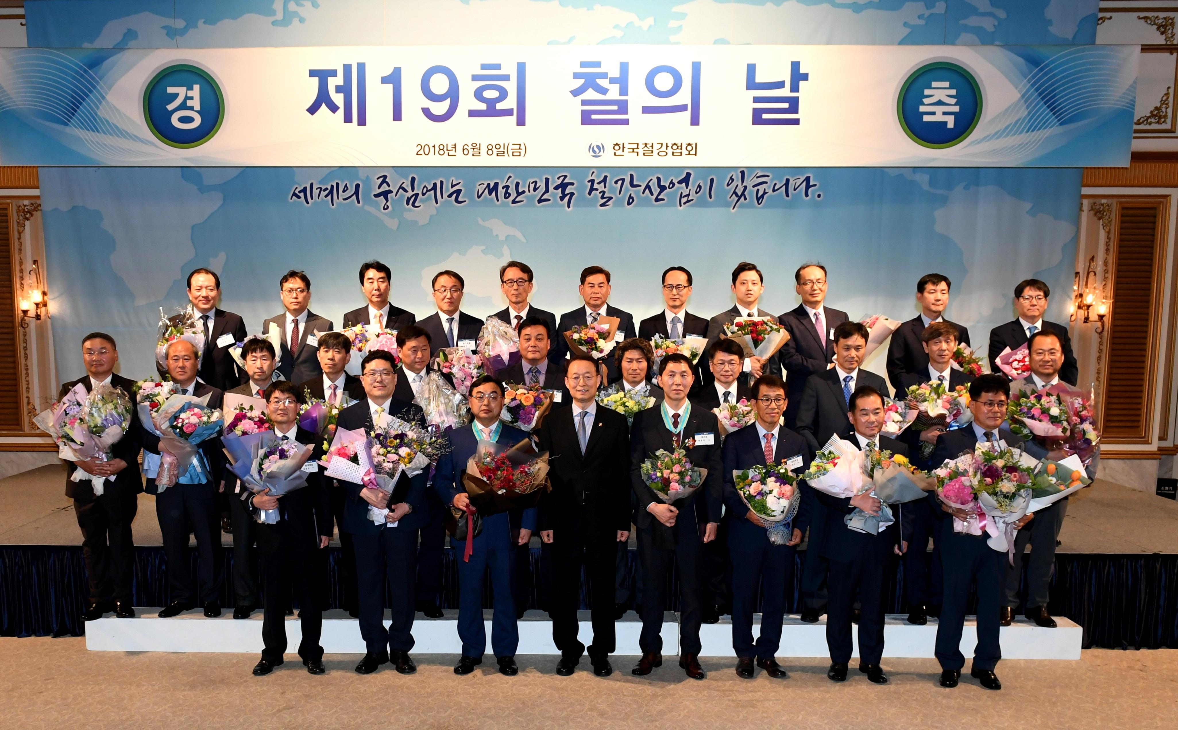 경축 제 19회 철의날 2018년 6월 8일(금) 한국철강협회 세계의 중심에는 대한민국 철강산업이 있습니다. 기념행사 기념촬영 모습