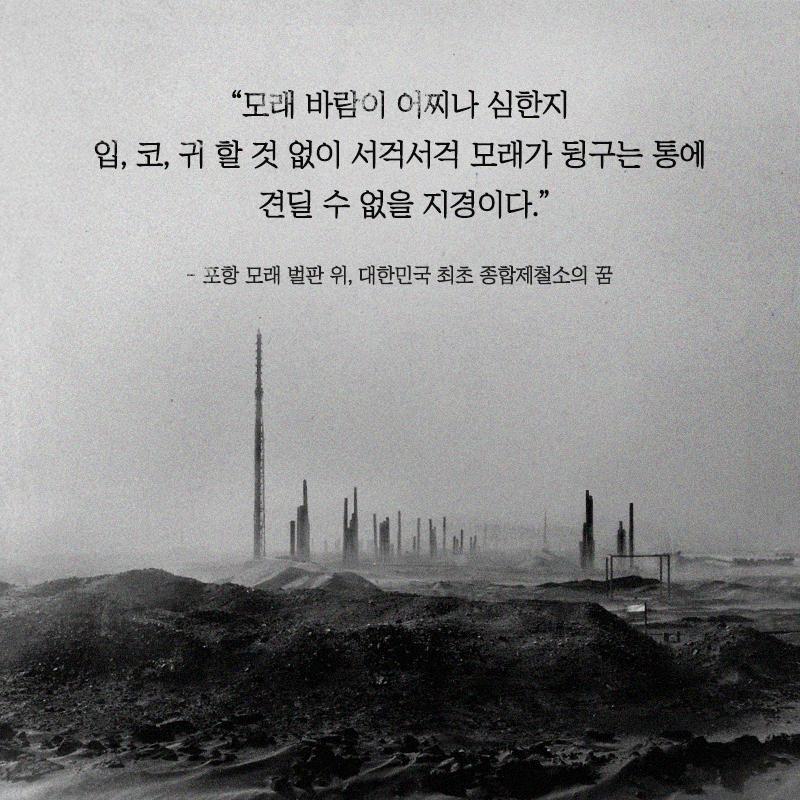 """""""모래 바람이 어찌나 심한지 입, 코, 귀 할 것 없이 서걱서걱 모래가 뒹구는 통에 견딜 수 없을 지경이다"""" –포항 모래 벌판 위, 대한민국 최초 종합제철소의 꿈"""