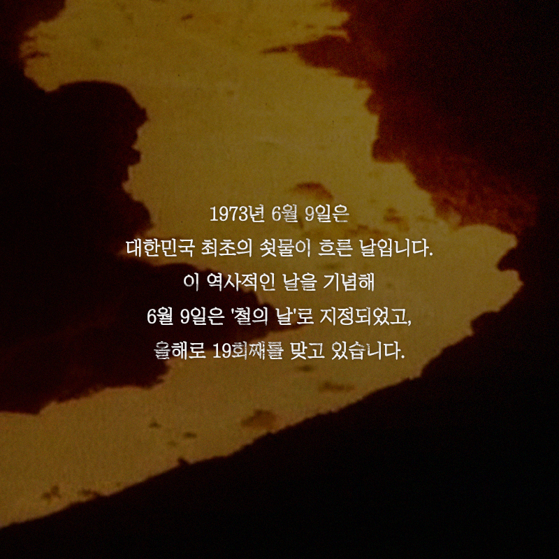 1973년 6월 9일은 대한민국 최초의 쇳물이 흐른 날입니다. 이 역사적인 날을 기념해 6월 9일은 '철의 날'로 지정되었고, 올해로 19회째를 맞고 있습니다.