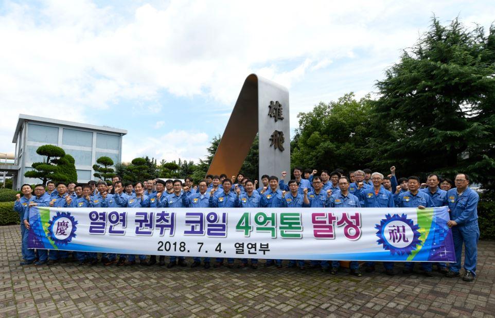 열연 권취 코일 4억톤 달성 기념 촬영 모습