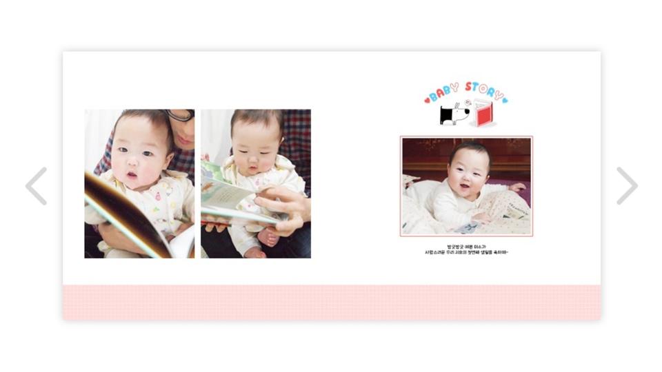 아비즈 '퍼블로그'의 포토북 만들기 예시