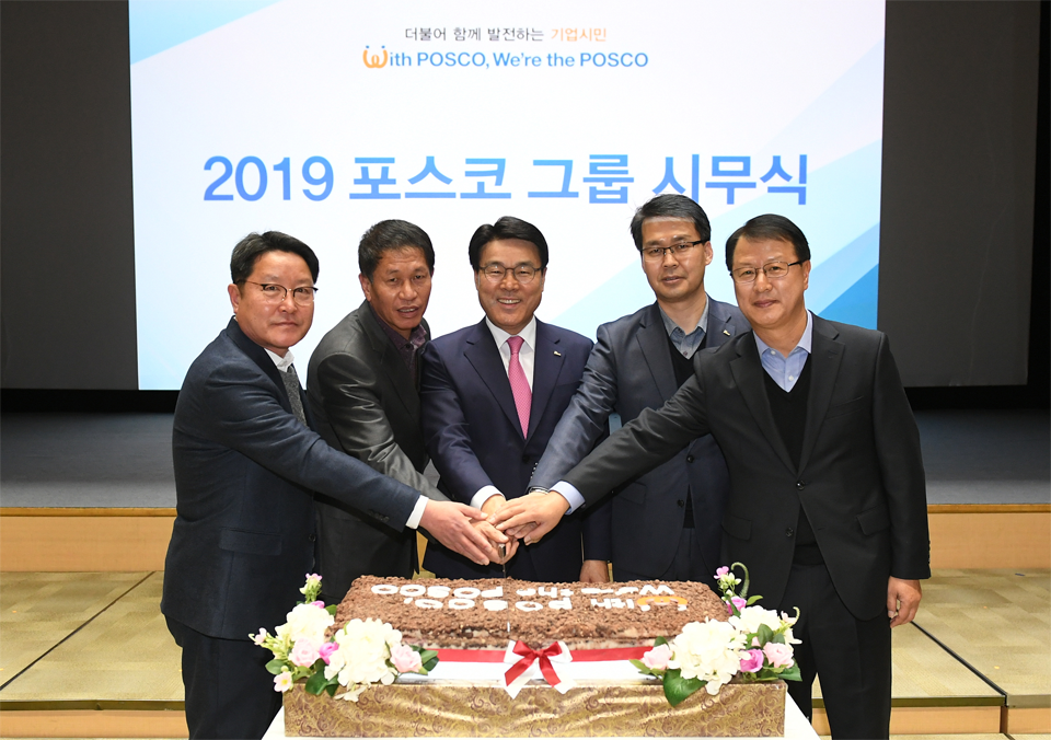 2019 포스코 그룹 시무식 사진